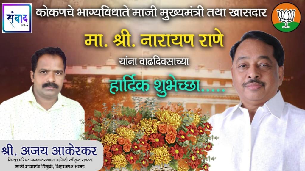 कोकणचे भाग्यविधाते माजी मुख्यमंत्री तथा खासदार मा.श्री.नारायण राणे यांना वाढदिवसाच्या हार्दिक शुभेच्छा! -श्री.अजय आकेरकर
