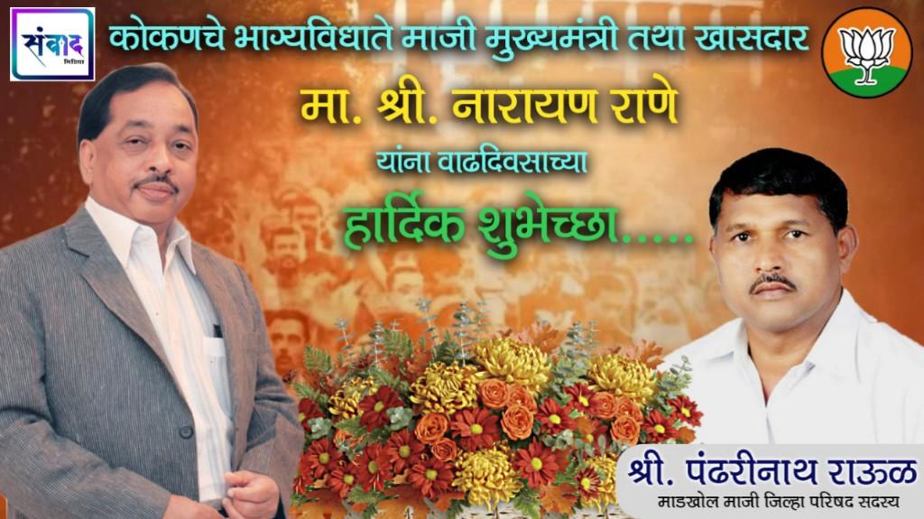कोकणचे भाग्यविधाते माजी मुख्यमंत्री तथा खासदार माननीय श्री. नारायण राणे यांना वाढदिवसाच्या हार्दिक शुभेच्छा-पंढरीनाथ राऊळ