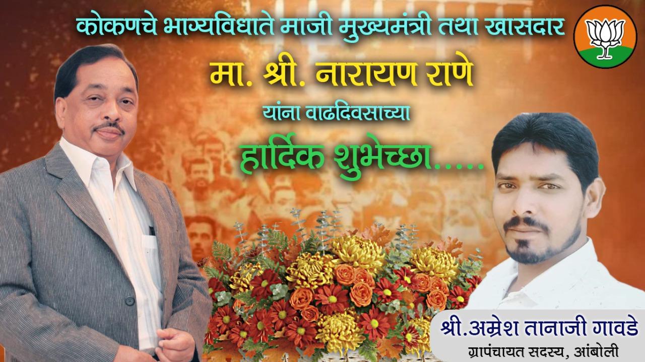 कोकणचे भाग्यविधाते माजी मुख्यमंत्री तथा खासदार माननीय श्री. नारायण राणे यांना वाढदिवसाच्या हार्दिक शुभेच्छा-अम्रेश तानाजी गावडे