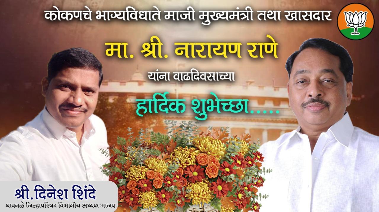 कोकणचे भाग्यविधाते माजी मुख्यमंत्री तथा खासदार माननीय श्री. नारायण राणे यांना वाढदिवसाच्या हार्दिक शुभेच्छा-दिनेश शिंदे