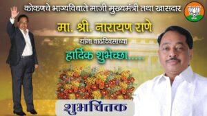 मा. श्री. नारायण राणे साहेब यांना वाढदिवसाच्या हार्दिक शुभेच्छा!