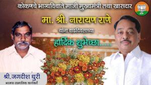 मा. श्री. नारायण राणे साहेब यांना वाढदिवसाच्या हार्दिक शुभेच्छा! - जगदीश धुरी