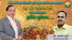 मा. श्री. नारायण राणे साहेब यांना वाढदिवसाच्या हार्दिक शुभेच्छा! - श्रावण धुरी