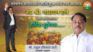 मा. श्री. नारायण राणे साहेब यांना वाढदिवसाच्या हार्दिक शुभेच्छा! – राहुल रविकांत तारी