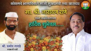 मा. श्री. नारायण राणे साहेब यांना वाढदिवसाच्या हार्दिक शुभेच्छा! - प्रमोद गावडे