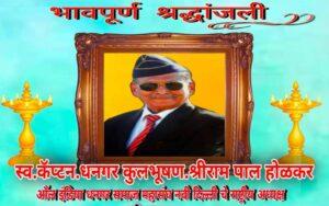 ऑल इंडिया धनगर समाज महासंघ दिल्ली चे राष्ट्रीय अध्यक्ष स्वर्गीय कॅप्टन श्रीराम पाल होळकर यांचे निधन