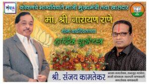 कोकणचे भाग्यविधाते माजी मुख्यमंत्री तथा खासदार मा.श्री.नारायण राणे यांना वाढदिवसाच्या हार्दिक शुभेच्छा – संजय कामतेकर