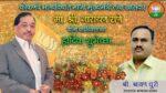 मा. श्री. नारायण राणे साहेब यांना वाढदिवसाच्या हार्दिक शुभेच्छा!-श्रावण धुरी