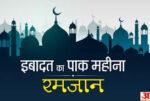 पवित्र रमजान महिना
