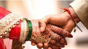 आंतरजातीय विवाह; अनुदानाचा मार्ग मोकळा