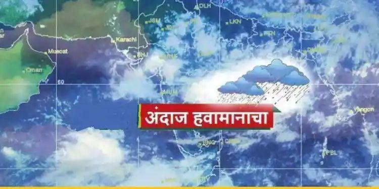 महाराष्ट्रात पुढील तीन दिवसात या जिल्ह्यात पावसाची हजेरी..