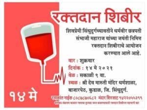 १४ मे रोजी कुडाळ येथे  शिवप्रेमी सिंधुदुर्गच्यावतीने रक्तदान शिबिराचे आयोजन…