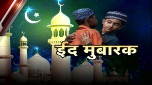 जिल्ह्यात रमजान ईद कोरोनाच्या पार्श्वभूमीवर साधेपणाने साजरी…