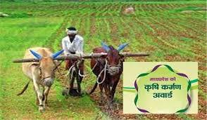 Read more about the article विविध कृषि पुरस्कारांसाठी अर्ज सादर करण्याचे आवाहन…