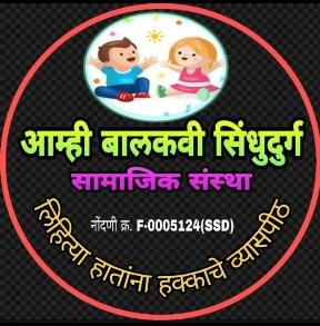 आम्ही बालकवी सिंधुदुर्ग' संस्थेतर्फे 'मिरगोत्सव' कार्यक्रमाचे आयोजन