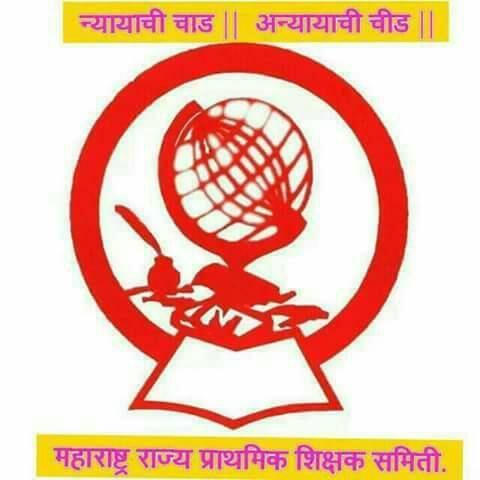 महाराष्ट्र राज्य प्राथमिक शिक्षक समिती शाखा सावंतवाडी यांनी आंबोली चेकपोस्ट घटनेची घेतली गंभीर दखल
