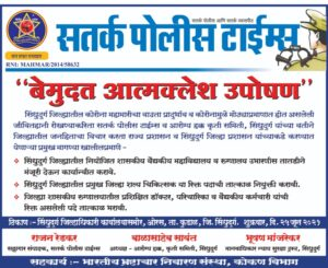 Read more about the article सिंधुदुर्गात २५ जून रोजी करण्यात येणार बेमुदत आत्मक्लेश उपोषण – राजन रेडकर