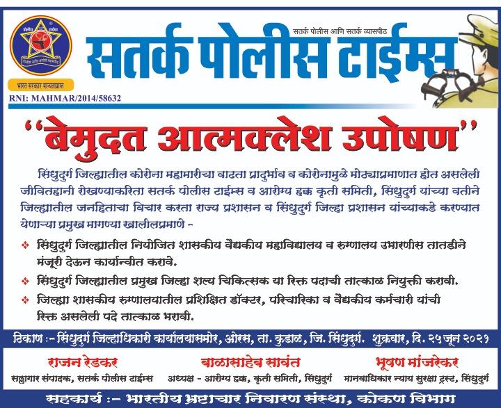 सिंधुदुर्गात २५ जून रोजी करण्यात येणार बेमुदत आत्मक्लेश उपोषण – राजन रेडकर