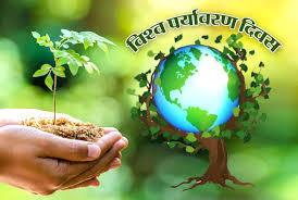 ५ जुन जागतिक पर्यावरण दिवस