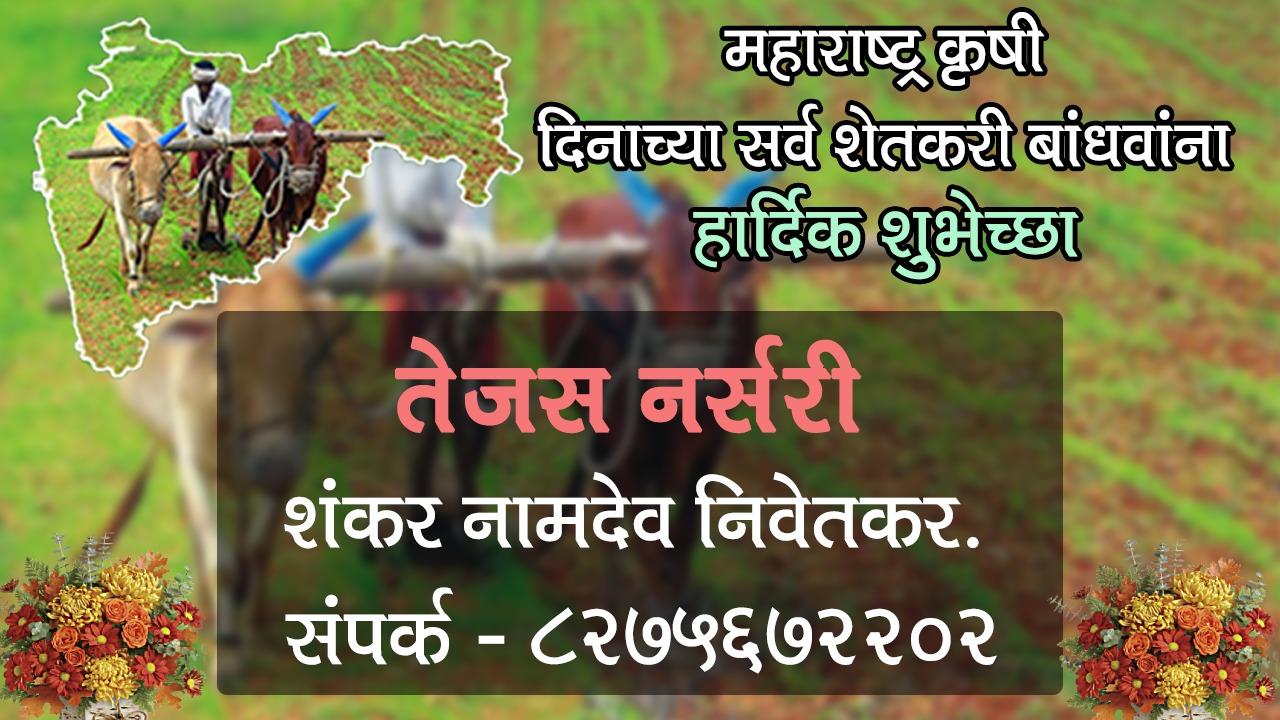 महाराष्ट्र कृषी दिनाच्या समस्त शेतकरी बांधव आणि बागायतदारांना हार्दिक शुभेच्छा! – तेजस नर्सरी