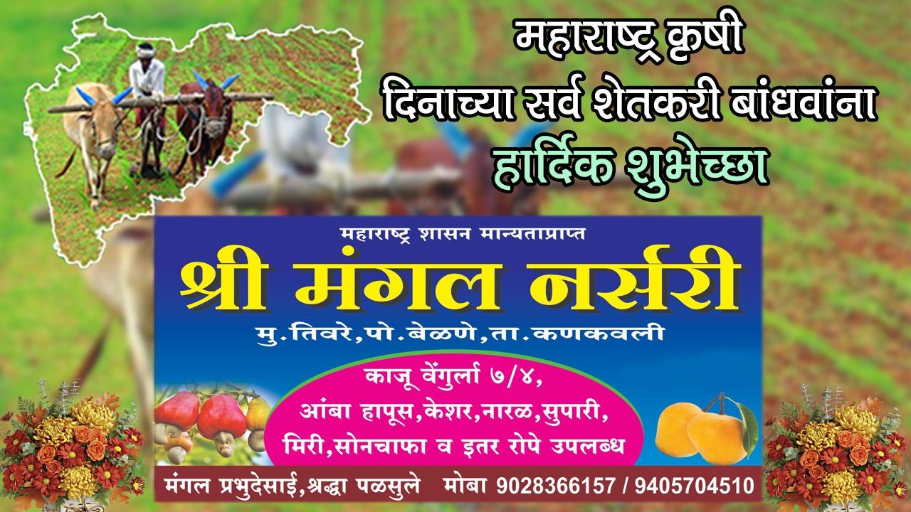 महाराष्ट्र कृषी दिनाच्या समस्त शेतकरी बांधव आणि बागायतदारांना हार्दिक शुभेच्छा! – श्री. मंगल नर्सरी