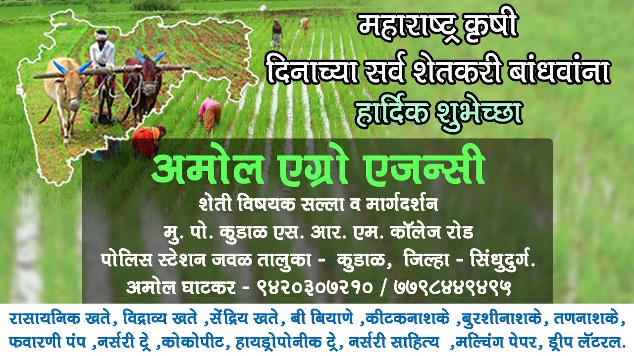 महाराष्ट्र कृषी दिनाच्या समस्त शेतकरी बांधव आणि बागायतदारांना हार्दिक शुभेच्छा! – अमोल ऍग्रो एजन्सी