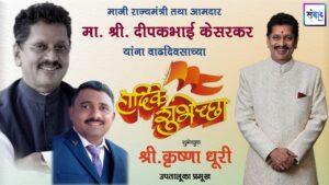माजी राज्यमंत्री तथा आम. मा. श्री दीपक भाई केसरकर यांना वाढदिवसाच्या हार्दिक शुभेच्छा - कृष्णा धुरी