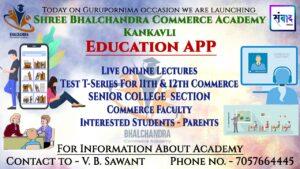 Shree Bhalchandra Commerce Academy – Kankavli