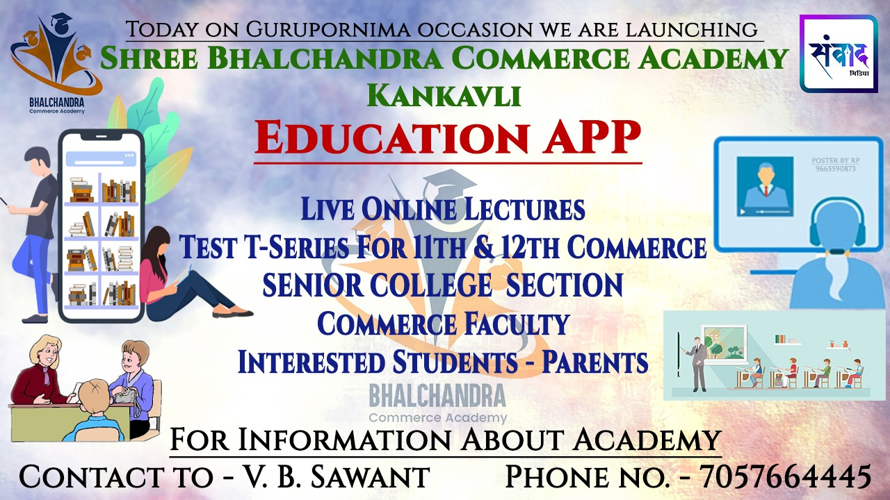 You are currently viewing Shree Bhalchandra Commerce Academy – Kankavli