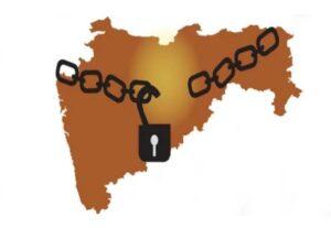 Read more about the article महाराष्ट्र लवकरच 'अनलॉक'..