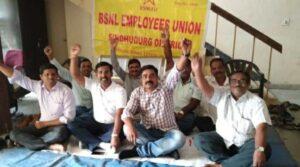 विविध मागण्यांसाठी बीएसएनएल कर्मचारी, अधिकाऱ्यांचे लाक्षणिक उपोषण