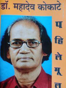 Read more about the article 2 जीवनावश्यक पुस्तके – डॉ महादेव कोकाटे