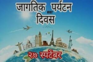 Read more about the article ट्रिप