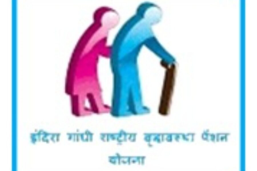 इंदिरा गांधी राष्ट्रीय वृद्धापकाळ निवृत्ती वेतन योजना