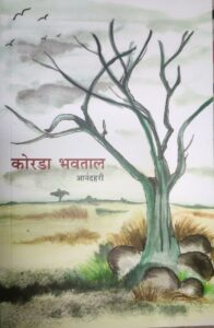 """Read more about the article """"कोरडा भवताल """""""