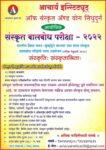 आचार्य इंस्टिट्यूट् ऑफ संस्कृत ॲण्ड योग सिंधुदुर्ग आयोजित संस्कृत बालबोध परीक्षा -२०२२