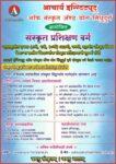 आचार्य इंस्टिट्यूट ऑफ संस्कृत ॲण्ड योग, सिन्धुदुर्ग आयोजित संस्कृत प्रशिक्षण वर्ग